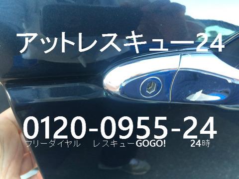 ジャガーXJ8車内インロック ドアシリンダー解錠 六角モンデオキー