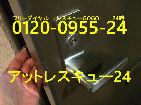 玄関カギ開け MIWAロックU9RAシリンダー