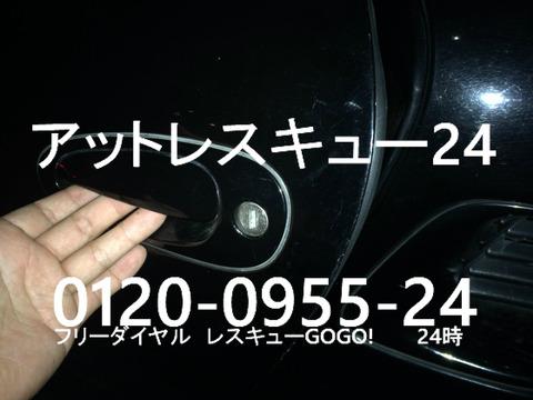 ポルシェ1996ボクスター ドアシリンダー開錠