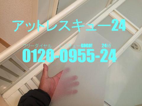 お風呂場ドア アクリルガラスひび割れ交換