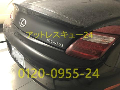 トヨタ40系LEXUSトランク内インキー閉じ込みレスキュー