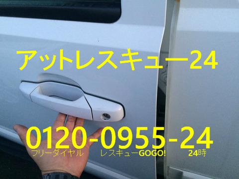 シボレーGMT900系サバーバン ドアシリンダー開錠