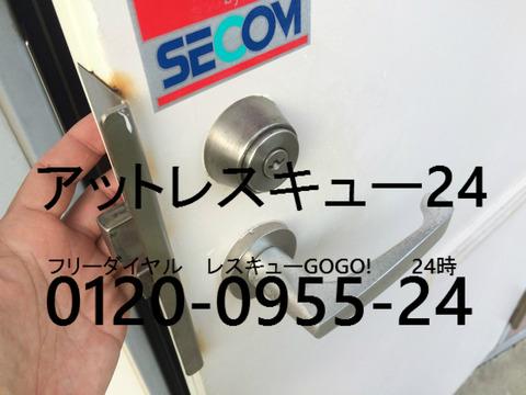 ミワLA U9シリンダー ドア開錠