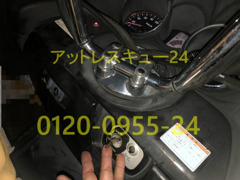 YAMAHAマジェスティー03J型エンジンキー作製