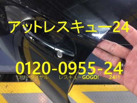 ベンツCLS350インロック W219ドアキー開錠