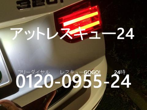 BMW F31型320i トランクインロック特殊開錠