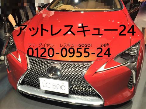 LEXUS LC500現行モデル 東京モーターショー