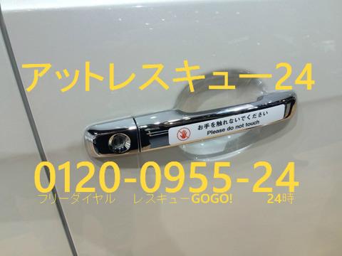 いすゞ新型mu-X ドアシリンダー