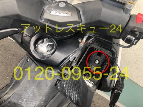 ヤマハT-MAX530非常用カギ穴位置