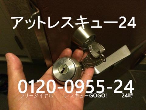 玄関カギ交換 MIWA LOCK製PRディンプル
