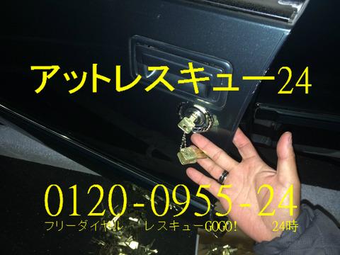 キャデラック ブロアム GM6カットサイドバーシリンダー解錠