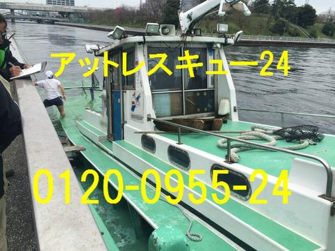 遊漁船 衝突事故