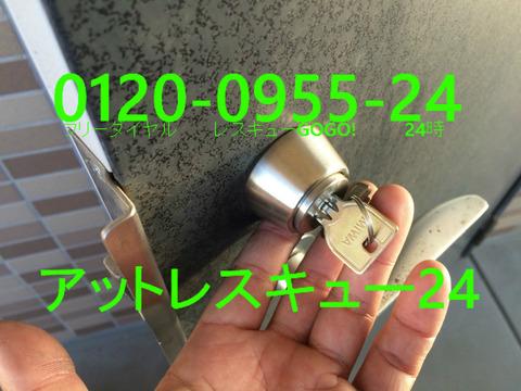開錠交換 MIWA U9LSP