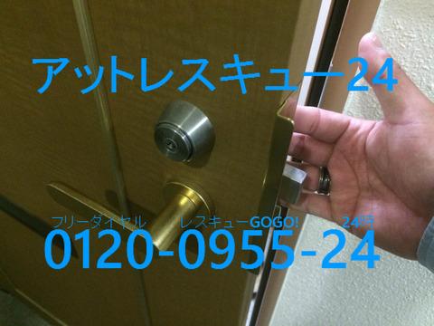 出張カギ屋 玄関開錠