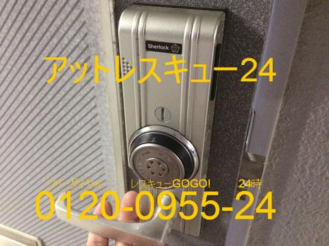 カードロック式シャーロックMaster2 玄関カギ開け