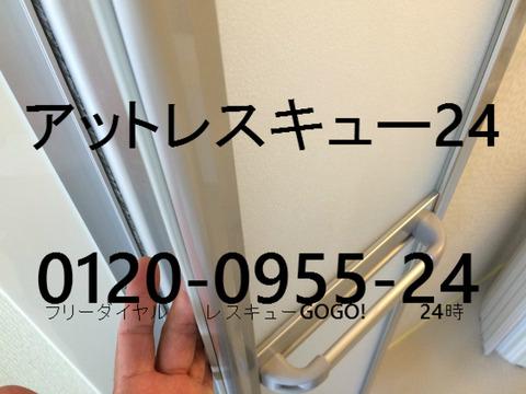 アクリルボード交換 浴室ドア
