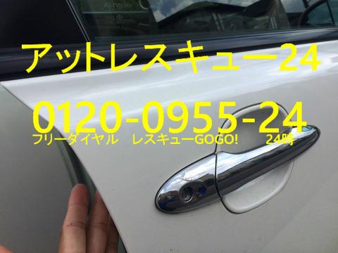 ホンダ2003年式オデッセイ鍵開け ドアシリンダー横溝ウェーブキー