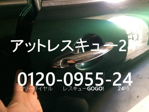 BMWミニF54クラブマン アルターハンドルドアロック開錠