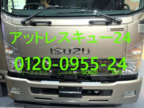 いすゞ新型フォワード 東京モーターショー