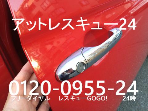 アバルト500ESSE ESSE インロック鍵開け 内溝2トラック特殊キー