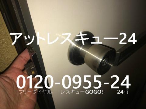 AGENT GMT500玉座ドアノブ開錠