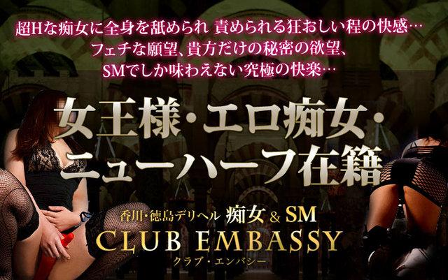 club EMBASSY