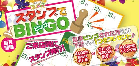 2021_0920_bingo_nanohana_1200_575