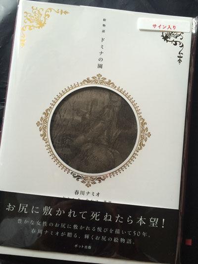 春川ナミオの画像 p1_16