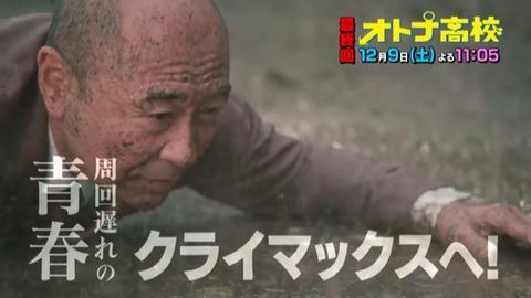 【ネタバレ感想】ドラマ「オトナ高校」最終回:オトナになるって何だろう?