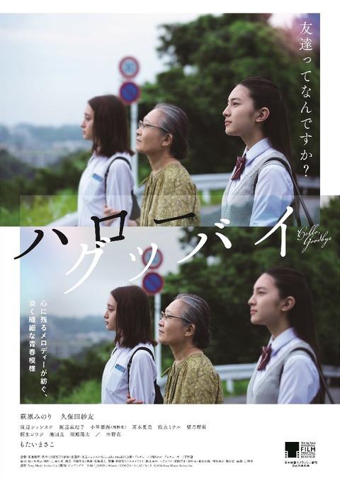 【ネタバレ無感想・解説】映画「ハローグッバイ」:1つのメロディが紡ぐ友情と継承の物語