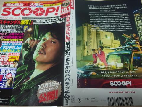 【感想・考察】映画「SCOOP!」仕掛けられた罠と込められた決意