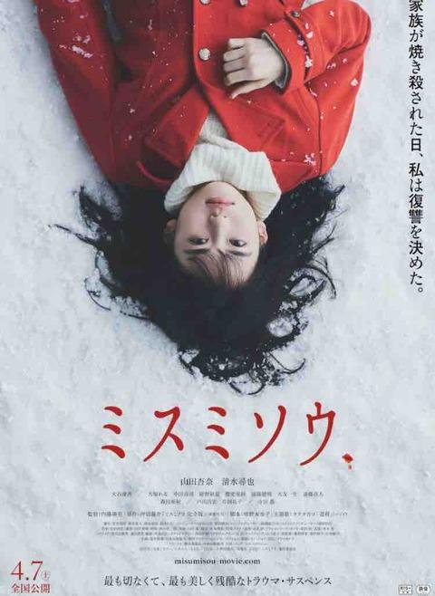 【ネタバレ】「ミスミソウ(三角草)」解説・考察:内藤瑛亮監督はこれをどこまで映画にできるのか?