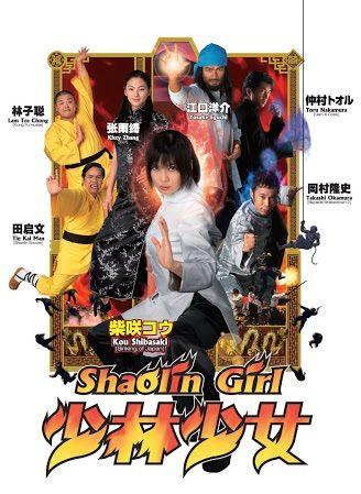 【ネタバレ・感想】映画「少林少女」:人類にこの映画は早すぎる。
