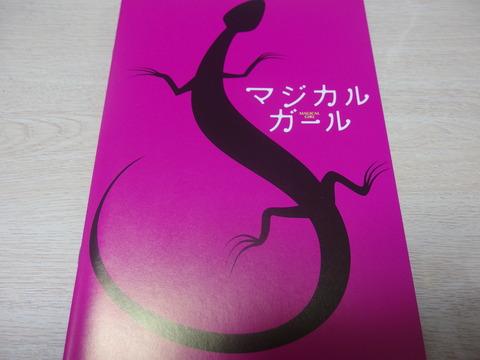 【感想・考察】「マジカル・ガール」 魔法少女の願いとその罰