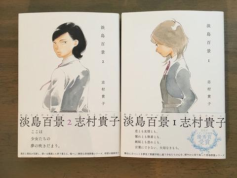 【ネタバレ】「淡島百景」感想・考察:志村貴子が描く罪と罰の物語とは?