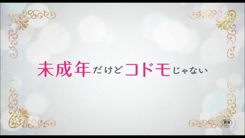 【ネタバレ】実写「未成年だけどコドモじゃない」感想・解説:冬の英勉新喜劇が開幕!