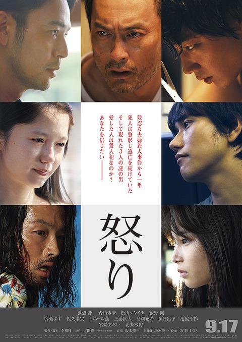 【感想・考察】映画「怒り」その怒りの表現について