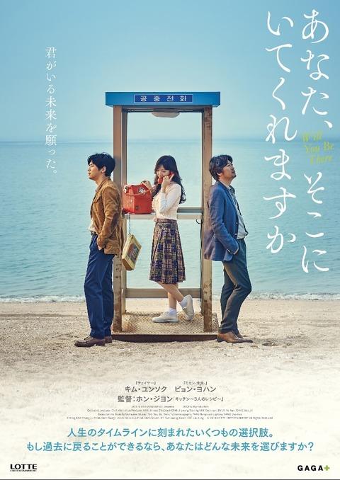【ネタバレ感想・解説】映画「あなた、そこにいてくれますか」:良くも悪くも韓国映画らしい作品