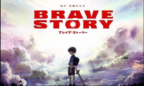 皆さんは忘れられない映画ってないですか?:映画「ブレイブストーリー」感想・解説