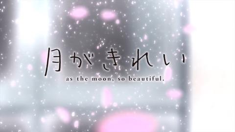 【感想・解説】春アニメ「月がきれい」:反抗期と思春期の狭間で