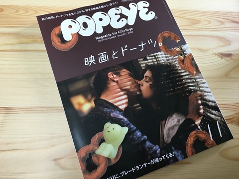 【レビュー】『POPEYE(ポパイ)』11月号「映画とドーナツ。」:映画好きは絶対読むべき一冊!!