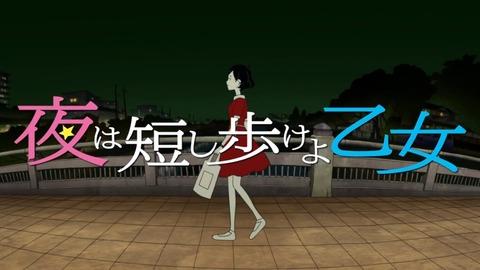 映画「夜は短し歩けよ乙女」興行収入・動員予測:アニメ映画ブームに乗れるのか?