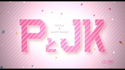 【感想・解説】映画「PとJK」これはただのティーン向け恋愛映画じゃない