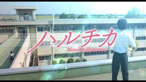 【感想】映画「ハルチカ」市井昌秀監督が贈る全ての若者へのメッセージを読みとく