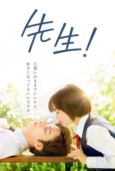 【ネタバレ感想・解説】実写映画「先生!、、、好きになってもいいですか?」:わがままに生きるって難しい。