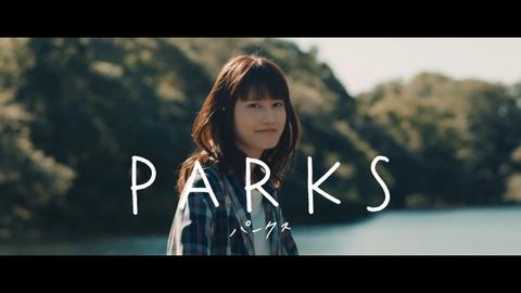 【ネタバレ】映画「PARKS(パークス)」感想・解説:SFとスピリチュアル