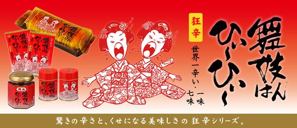 main_bn_maiko20140819