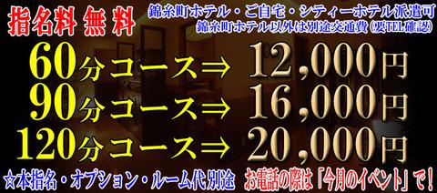 錦糸町アロマ アロマクリネスト イベント情報