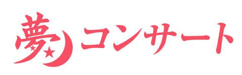 夢コンサートロゴ