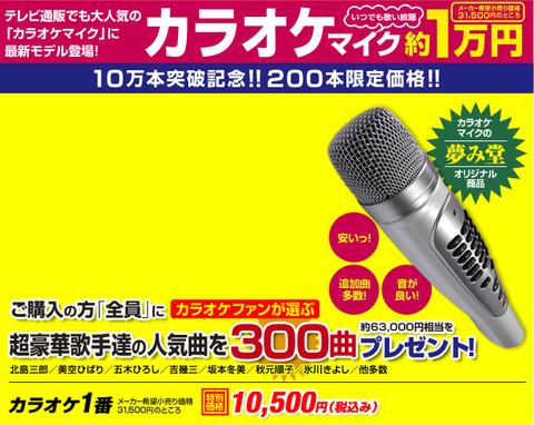 bg_karaoke
